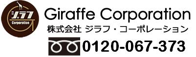 株式会社ジラフ・コーポレーション
